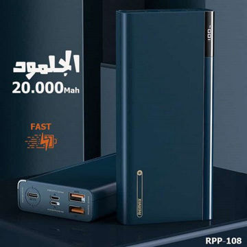 Picture of Power Bank 20,000mAh Remax RPP-108