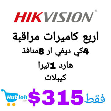 Picture of NEW Offer-HIKVISION 4Cameras 3indoor&1outdoor&8ports 4K DVR&1TB Hard disk$4cables Only for 315$