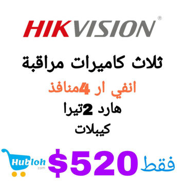 Picture of NEW Offer-HIKVISION 3Cameras 1indoor&2outdoor&4ports poe NVR&2TB Hard disk$cable Only for 520$