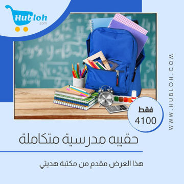 Picture of 4,100YR&Save Money from Hdiati-Integrated school bag for Boys and Girls