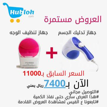 Picture of عرض جهاز التدليك والمساج+جهاز التنظيف والتدليك للوجه