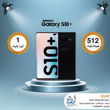 Picture of Galaxy S10 plus 1TB