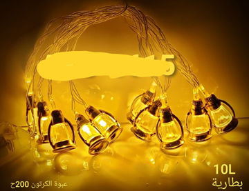 Picture of 10فوانيس رمضان